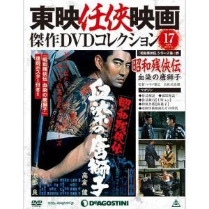 デアゴスティーニ 東映任侠映画傑作DVDコレクション 第17号  昭和残侠伝 血染の唐獅子 roudoku