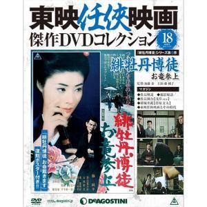 デアゴスティーニ 東映任侠映画傑作DVDコレクション 第18号  緋牡丹博徒 お竜参上 roudoku
