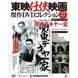デアゴスティーニ 東映任侠映画傑作DVDコレクション 第27号  関東テキヤ一家 roudoku
