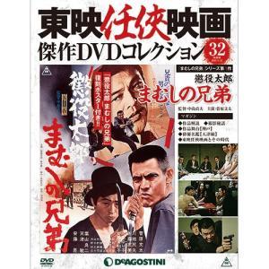 デアゴスティーニ 東映任侠映画傑作DVDコレクション 第32号  懲役太郎 まむしの兄弟