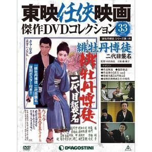 デアゴスティーニ 東映任侠映画傑作DVDコレクション 第33号  緋牡丹博徒 二代目襲名