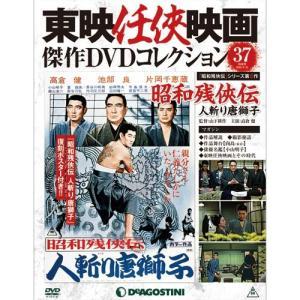 デアゴスティーニ 東映任侠映画傑作DVDコレクション 第37号  昭和残侠伝 人斬り唐獅子 roudoku