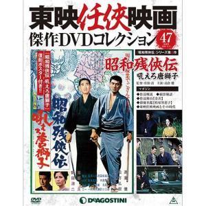 デアゴスティーニ 東映任侠映画傑作DVDコレクション 第47号  昭和残侠伝 吼えろ唐獅子 roudoku