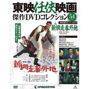 デアゴスティーニ 東映任侠映画傑作DVDコレクション 第54号  新網走番外地 roudoku
