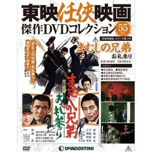 デアゴスティーニ 東映任侠映画傑作DVDコレクション 第55号  まむしの兄弟 お礼参り roudoku