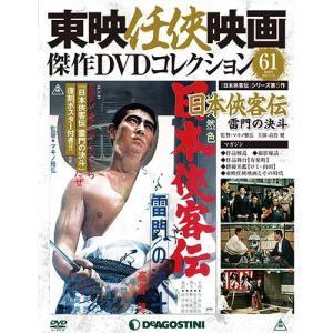 デアゴスティーニ 東映任侠映画傑作DVDコレクション 第61号  日本初a客伝 雷門の決斗 roudoku