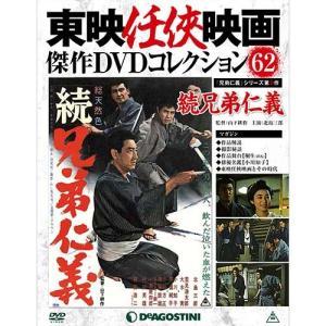 デアゴスティーニ 東映任侠映画傑作DVDコレクション 第62号  続兄弟仁義 roudoku