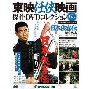デアゴスティーニ 東映任侠映画傑作DVDコレクション 第63号  日本侠客伝 斬り込み roudoku