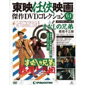 デアゴスティーニ 東映任侠映画傑作DVDコレクション 第64号  まむしの兄弟 懲役十三回 roudoku