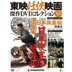 デアゴスティーニ 東映任侠映画傑作DVDコレクション 第65号  日本侠客伝 絶縁状 roudoku