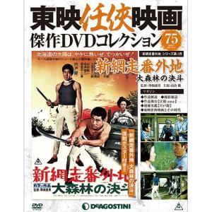デアゴスティーニ 東映任侠映画傑作DVDコレクション 第75号  新網走番外地 大森林の決斗
