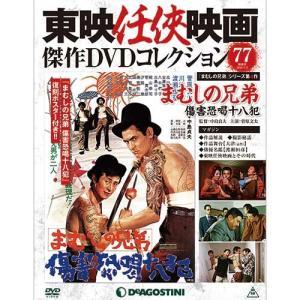 デアゴスティーニ 東映任侠映画傑作DVDコレクション 第77号  まむしの兄弟 傷害恐喝十八犯 roudoku