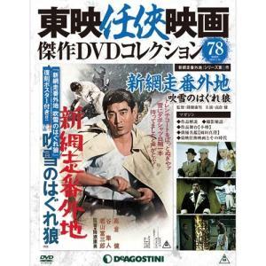 デアゴスティーニ 東映任侠映画傑作DVDコレクション 第78号  新網走番外地 吹雪のはぐれ狼 roudoku