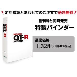 NISSAN GT-R NISMO 特製バインダー|roudoku