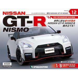 NISSAN GT-R NISMO 第12号+2巻|roudoku