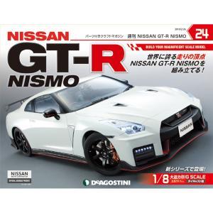 NISSAN GT-R NISMO 第24号+2巻|roudoku