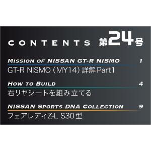 NISSAN GT-R NISMO 第24号+2巻 デアゴスティーニ|roudoku|03