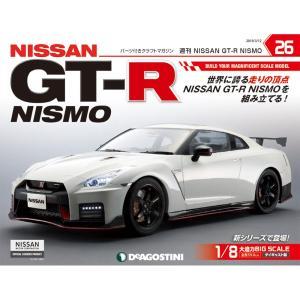 NISSAN GT-R NISMO 第26号+2巻 デアゴスティーニの商品画像|ナビ