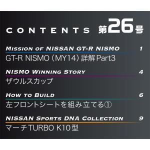 NISSAN GT-R NISMO 第26号+2巻 デアゴスティーニ roudoku 03