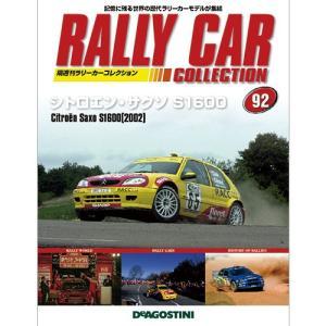 デアゴスティーニ  ラリーカーコレクション 第92号|roudoku
