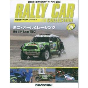 デアゴスティーニ  ラリーカーコレクション 第94号|roudoku
