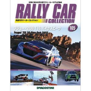 デアゴスティーニ  ラリーカーコレクション 第105号+1巻|roudoku