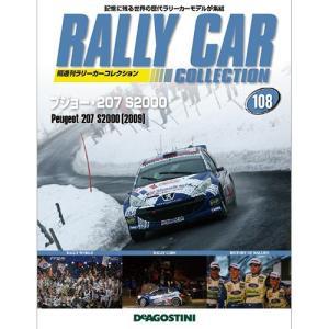 デアゴスティーニ  ラリーカーコレクション 第108号+1巻|roudoku