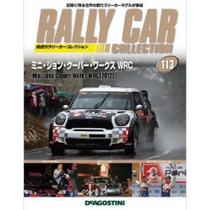 デアゴスティーニ  ラリーカーコレクション 第113号+2巻|roudoku