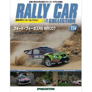 ラリーカーコレクション 第114号+2巻|roudoku