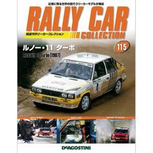 ラリーカーコレクション 第115号|roudoku