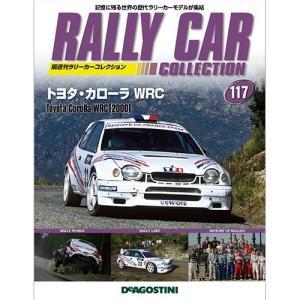 ラリーカーコレクション 第117号|roudoku