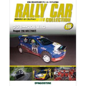 ラリーカーコレクション 第118号|roudoku