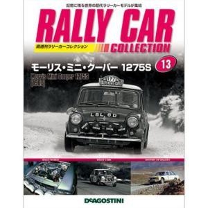 デアゴスティーニ  ラリーカーコレクション 第13号|roudoku