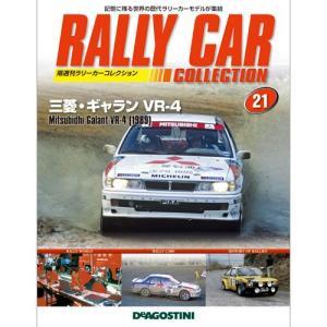 デアゴスティーニ  ラリーカーコレクション 第21号|roudoku