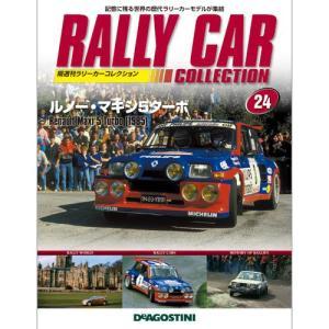 デアゴスティーニ  ラリーカーコレクション 第24号|roudoku