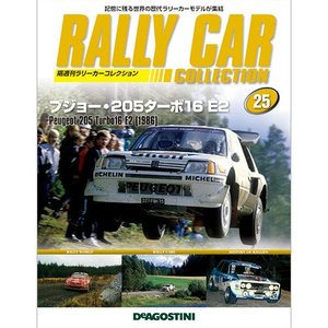 デアゴスティーニ  ラリーカーコレクション 第25号|roudoku