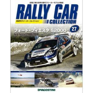 デアゴスティーニ  ラリーカーコレクション 第27号|roudoku