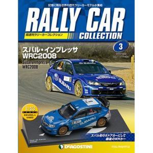 デアゴスティーニ  ラリーカーコレクション 第3号|roudoku