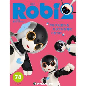 「ロビ2」   右目を固定し、microSDカードボードを取り付ける  号数:第78号 発売日:20...