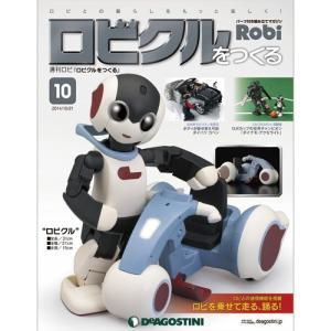 デアゴスティーニ ロビクルをつくる  第10号|roudoku