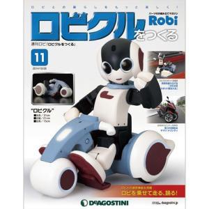 デアゴスティーニ ロビクルをつくる  第11号|roudoku