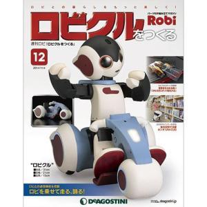 デアゴスティーニ ロビクルをつくる  第12号|roudoku