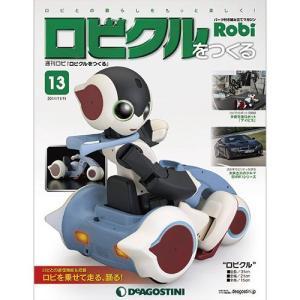 デアゴスティーニ ロビクルをつくる  第13号|roudoku