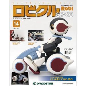 デアゴスティーニ ロビクルをつくる  第14号|roudoku