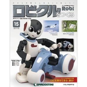 デアゴスティーニ ロビクルをつくる  第15号|roudoku