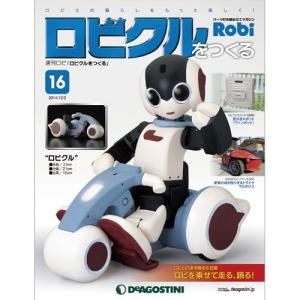 デアゴスティーニ ロビクルをつくる  第16号|roudoku