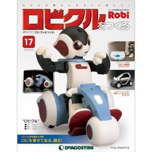 デアゴスティーニ ロビクルをつくる  第17号|roudoku