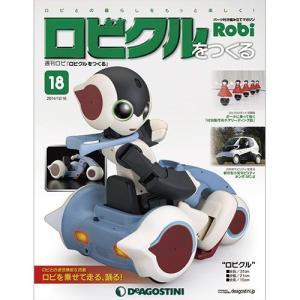 デアゴスティーニ ロビクルをつくる  第18号|roudoku