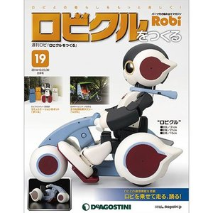 デアゴスティーニ ロビクルをつくる  第19号|roudoku