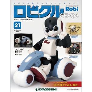 デアゴスティーニ ロビクルをつくる  第21号|roudoku